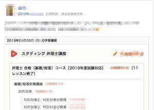 STUDYing_勉強仲間